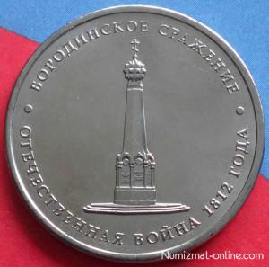 5 рублей 2012г. Бородинское сражение