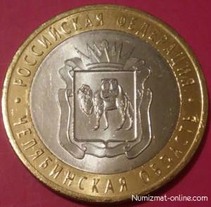 10 рублей Челябинская область
