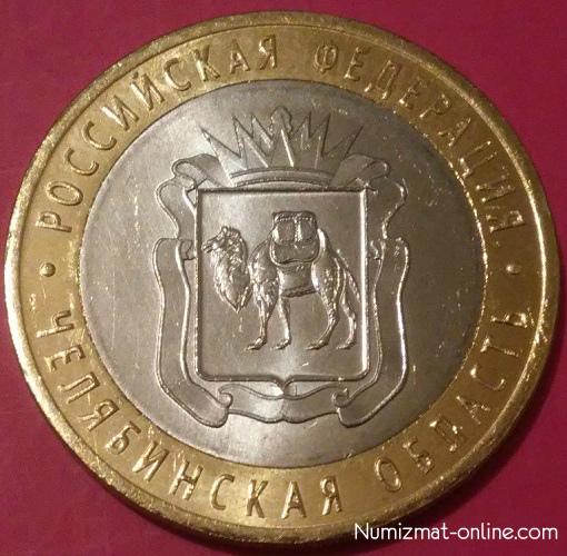 10 рублей 2014 года Челябинская область
