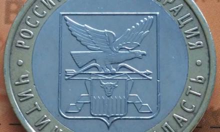 10 рублей 2006г. Читинская область