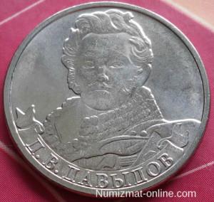 2 рубля Д. В. Давыдов