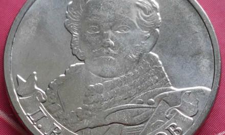 2 рубля 2012г. Д. В. Давыдов. Герои и полководцы
