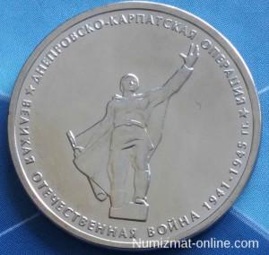 5 рублей Днепровско-Карпатская операция