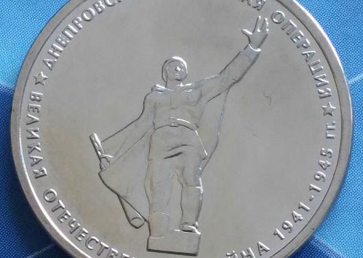 5 рублей 2014г. Днепровско-Карпатская операция