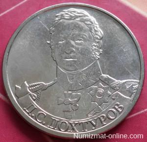 2 рубля Д. С. Дохтуров