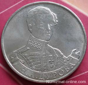 2 рубля Дурова Н. А.