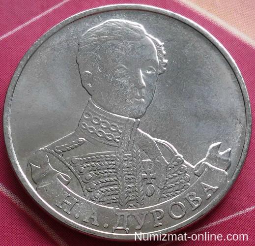2 рубля 2012г. Н.А. Дурова. Герои и полководцы
