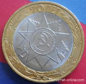10 рублей 2015г. Официальная эмблема празднования Победы