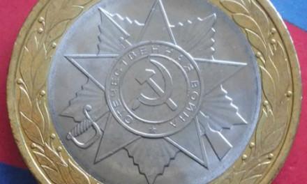10 рублей 2015 года Официальная эмблема празднования Победы
