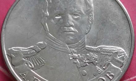 2 рубля 2012 года А. П. Ермолов. Герои и полководцы