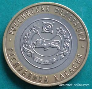 10 рублей 2007 г. Хакасия