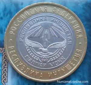 10 рублей Республика Ингушетия
