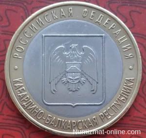 10 рублей Кабардино-Балкарская Республика