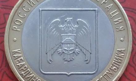 10 рублей 2008г. Кабардино-Балкарская республика