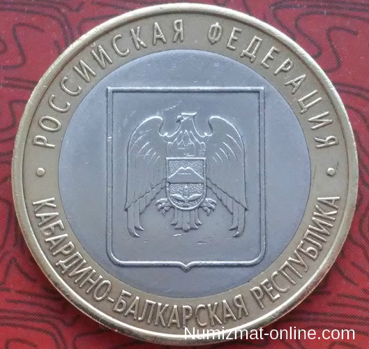 Сколько стоит 10 рублей кабардино балкарская республика reichspfennig 10 цена