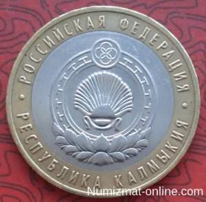 10 рублей Республика Калмыкия