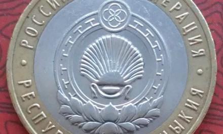 10 рублей 2009г. Республика Калмыкия