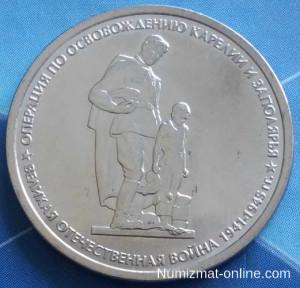5 рублей Операция по освобождению Карелии и Заполярья
