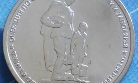 5 рублей 2014г. Операция по освобождению Карелии и Заполярья