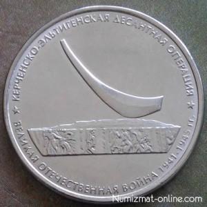 5 рублей 2015 г. Керченско-Эльтигенская десантная операция