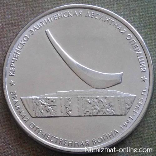 5 рублей 2015 года Керченско-Эльтигенская десантная операция