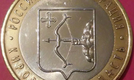 10 рублей 2009г. Кировская область