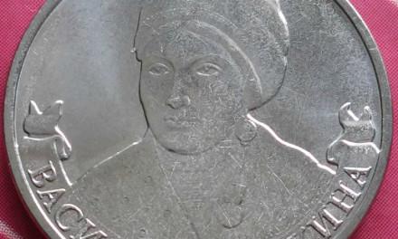 2 рубля 2012 года Василиса Кожина. Герои и полководцы