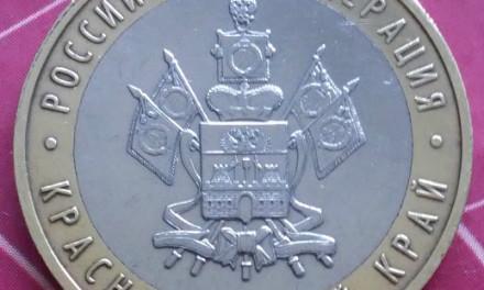 10 рублей 2005г. Краснодарский край