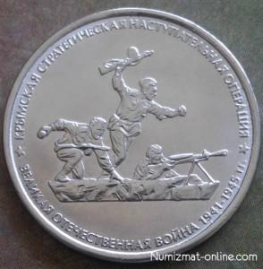 5 рублей 2015г. Крымская стратегическая наступательная операция