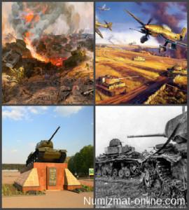 Курская битва 1943 г.