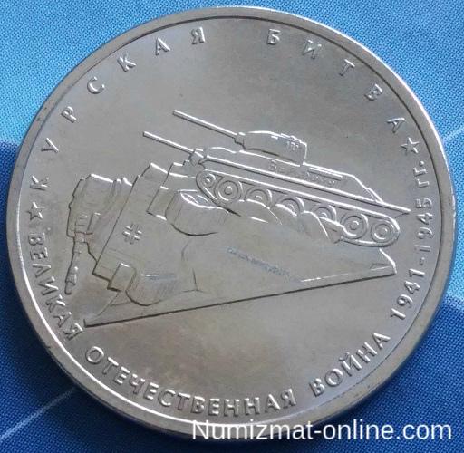 5 рублей 2014г. Курская битва
