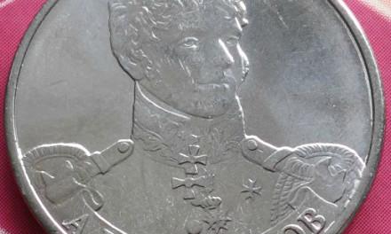 2 рубля 2012 года Кутайсов А. И. Герои и полководцы
