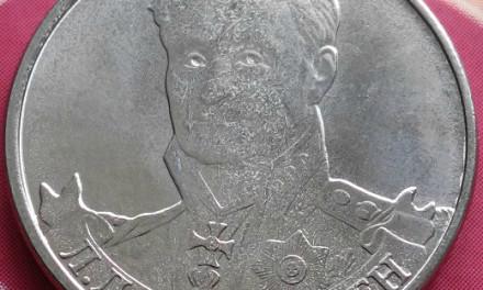 2 рубля 2012г. Л.Л. Беннигсен. Герои и полководцы
