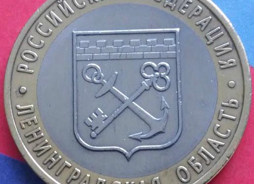 10 рублей 2005 года Ленинградская область