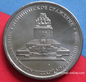 5 рублей 2012г. Лейпцигское сражение