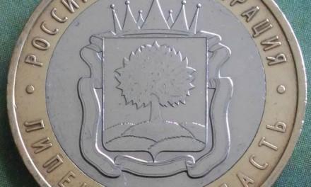 10 рублей 2007г. Липецкая область