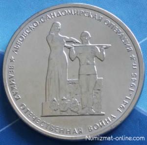 5 рублей 2014 г. Львовско-Сандомирская