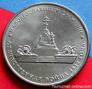 5 рублей 2012г. Малоярославецкое сражение