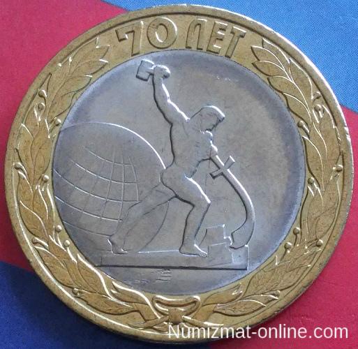 10 рублей 2015 года Окончание Второй мировой войны