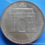 10 рублей 2012 года 200-летие победы России в Отечественной войне 1812г.