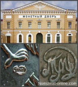 Монетный двор России