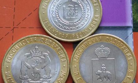 10 рублей 2010 года ЧЯП