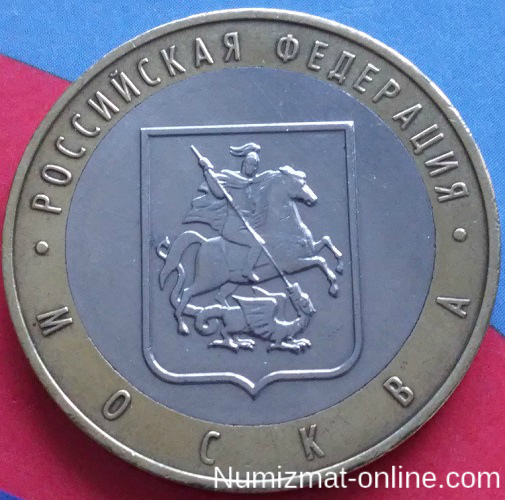 10 рублей 2005г. Москва