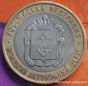 10 рублей 2010 г. Ненецкий АО