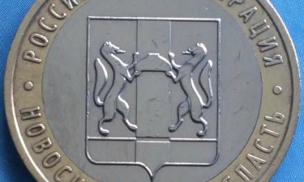 10 рублей 2007 года Новосибирская область