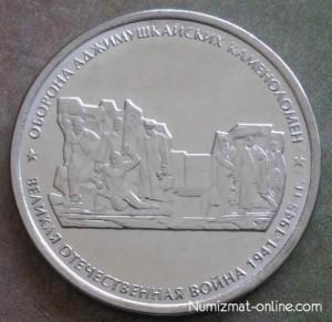 5 рублей 2015 г. Оборона Аджимушкайских каменоломен