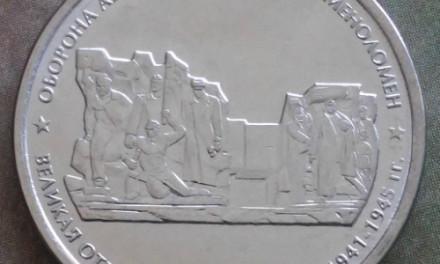 5 рублей 2015 года Оборона Аджимушкайских каменоломен