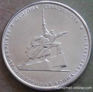 5 рублей 2015 г. Оборона Севастополя