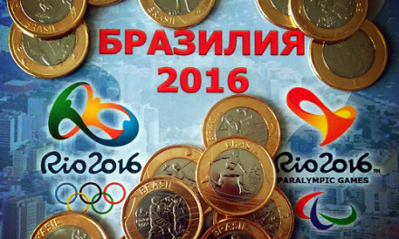 Монеты Бразилии. Олимпиада-2016