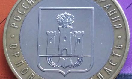 10 рублей 2005г. Орловская область